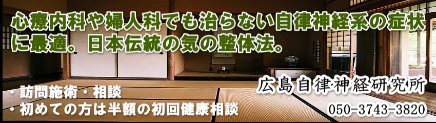 整体・広島・自律神経研究所